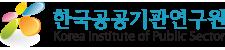 한국공공기관연구원